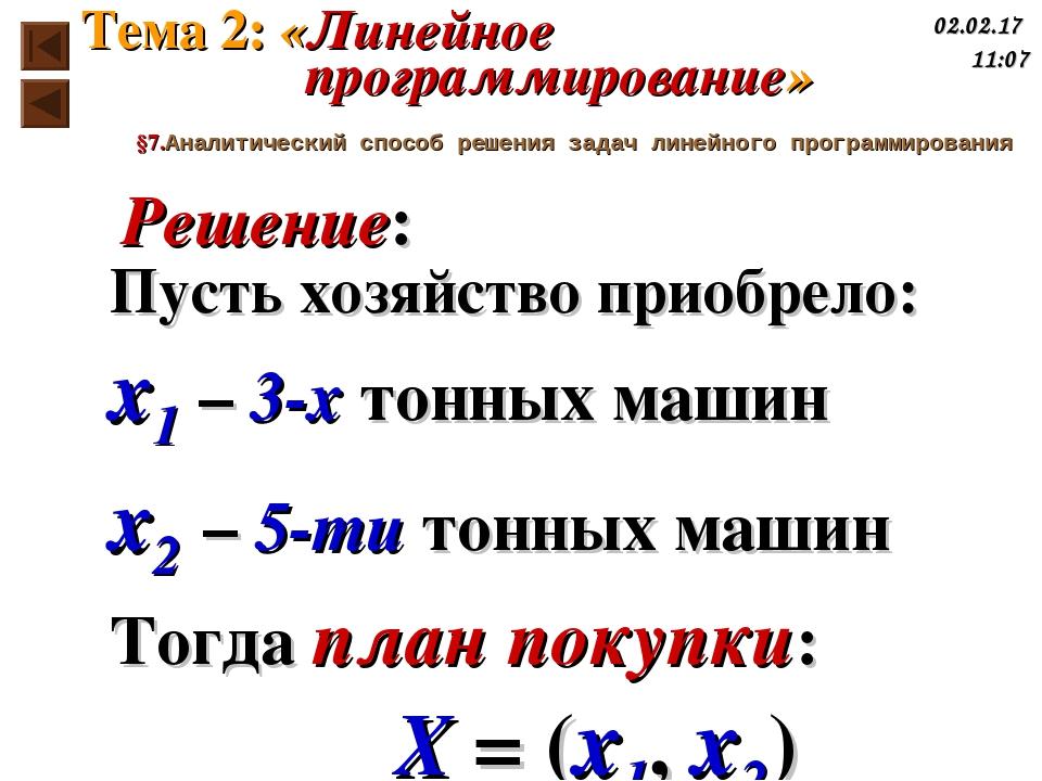 Решение: Пусть хозяйство приобрело: x1 – 3-х тонных машин x2 – 5-ти тонных ма...