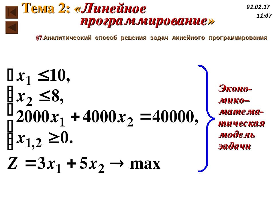 Эконо- мико– матема-тическая модель задачи §7.Аналитический способ решения за...
