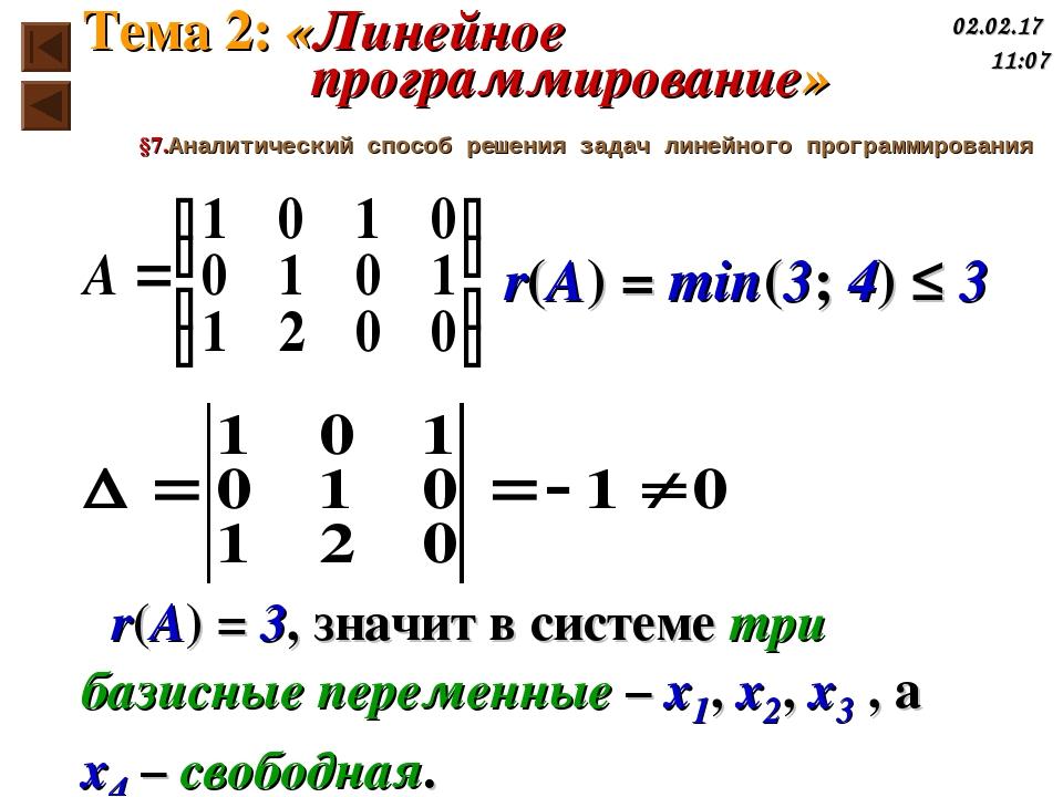 r(A) = min(3; 4) ≤ 3 §7.Аналитический способ решения задач линейного программ...