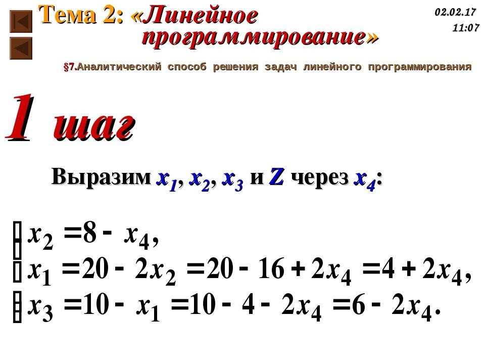 1 шаг Выразим x1, x2, x3 и Z через x4: §7.Аналитический способ решения задач...