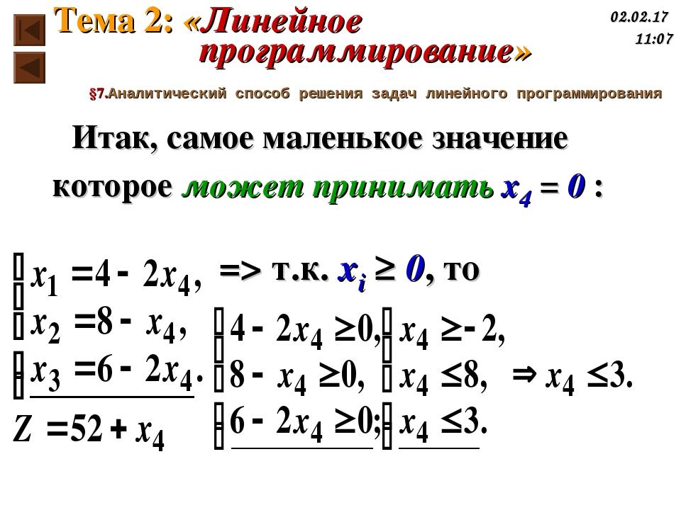 Итак, самое маленькое значение которое может принимать x4 = 0 : => т.к. xi ≥...