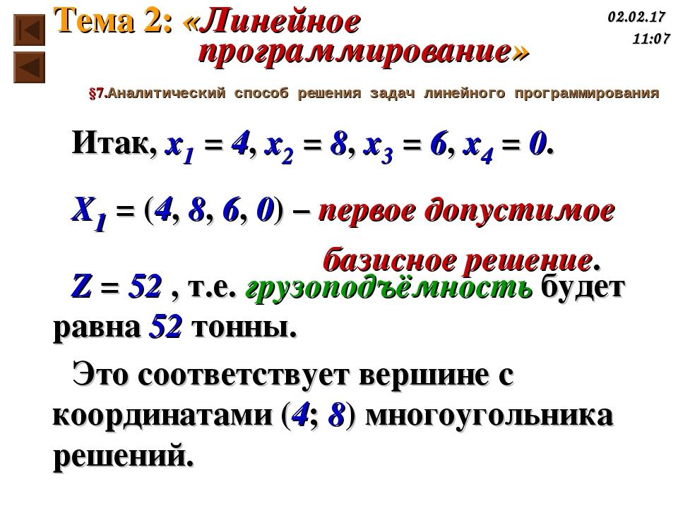 Итак, x1 = 4, x2 = 8, x3 = 6, x4 = 0. X1 = (4, 8, 6, 0) – первое допустимое б...