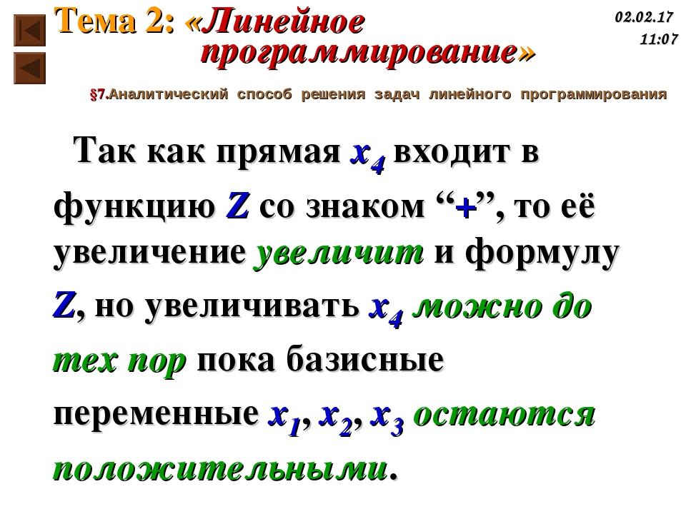 """Так как прямая x4 входит в функцию Z со знаком """"+"""", то её увеличение увеличит..."""