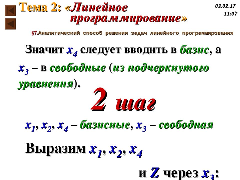 Значит x4 следует вводить в базис, а x3 – в свободные (из подчеркнутого уравн...