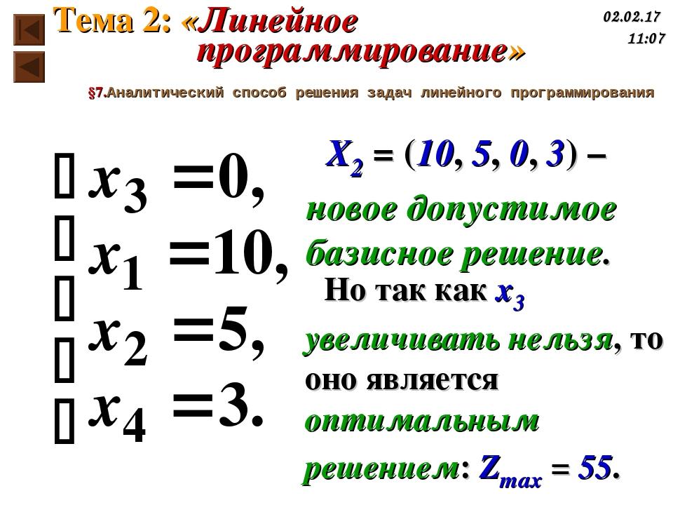 X2 = (10, 5, 0, 3) – новое допустимое базисное решение. Но так как x3 увеличи...