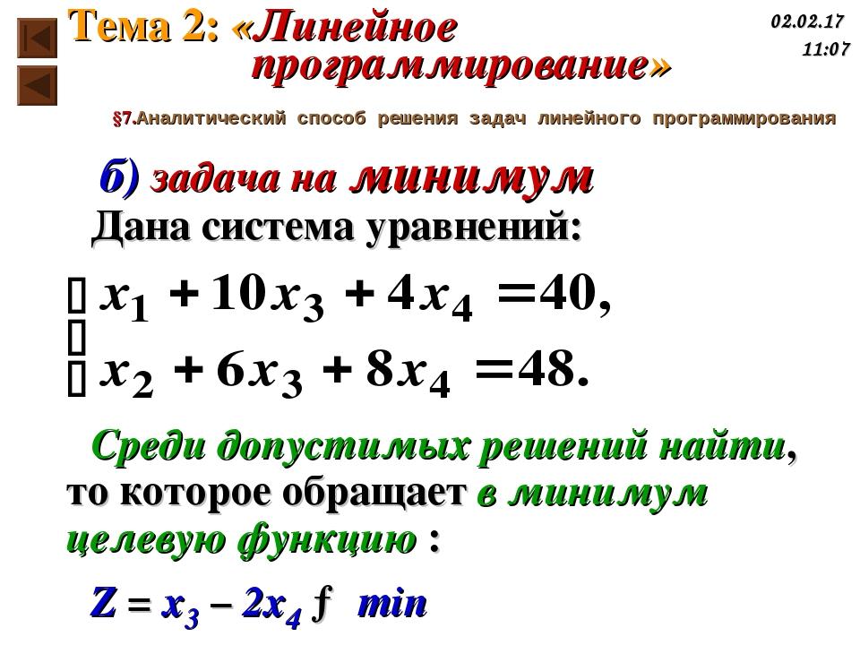 Дана система уравнений: б) задача на минимум Среди допустимых решений найти,...