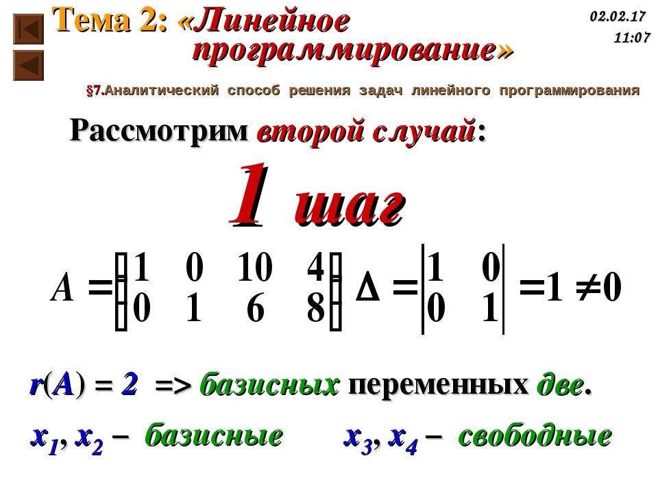 Рассмотрим второй случай: r(A) = 2 => базисных переменных две. 1 шаг x1, x2 –...