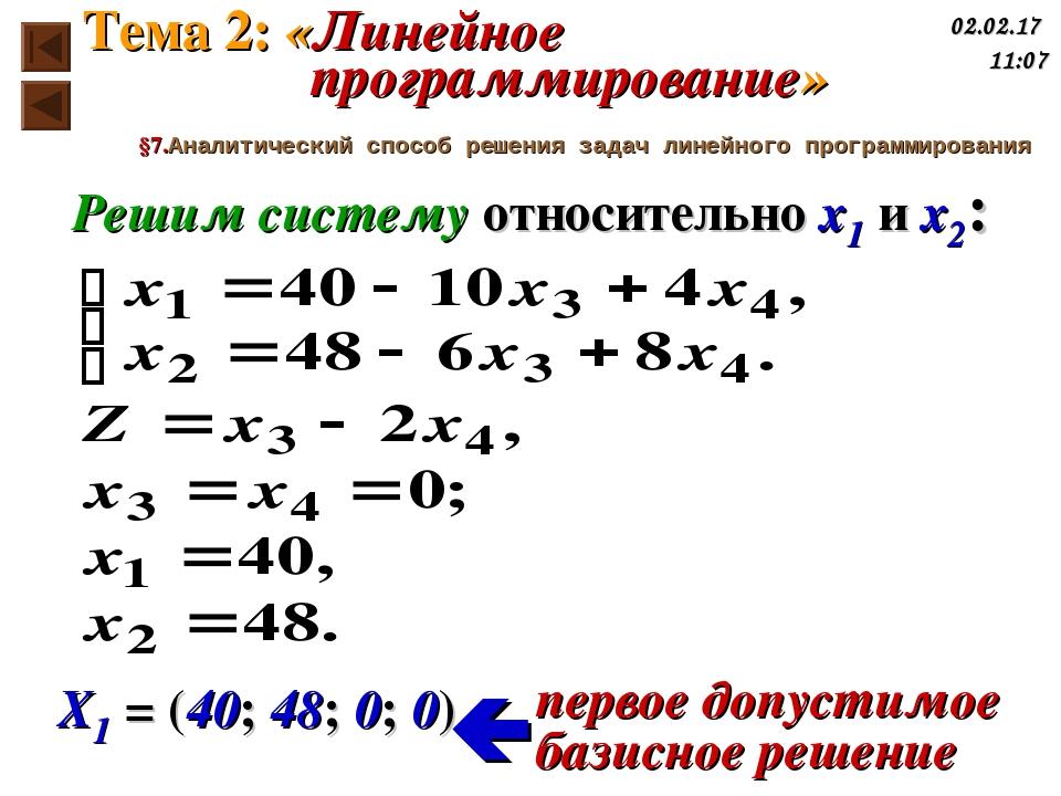 Решим систему относительно x1 и x2: X1 = (40; 48; 0; 0) Z = 0 первое допустим...
