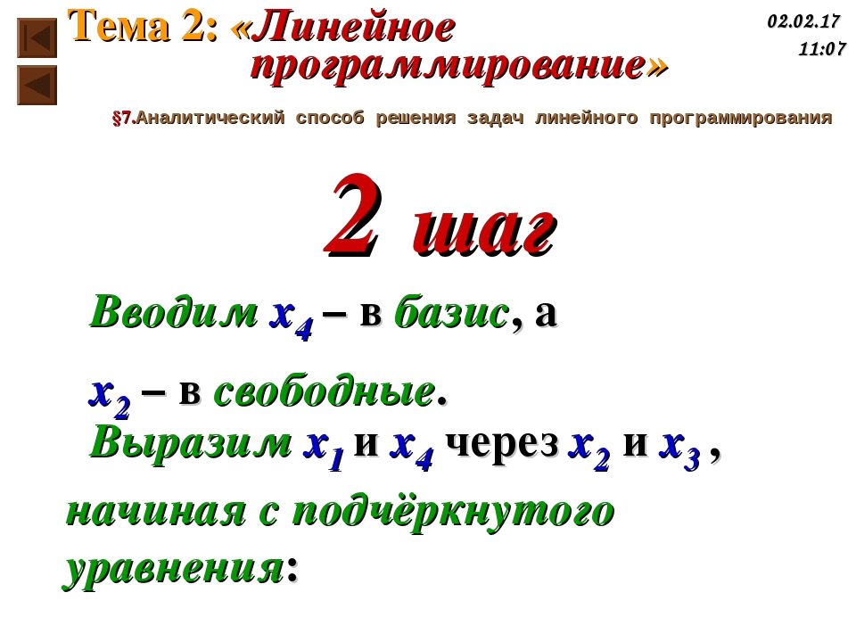 2 шаг Вводим x4 – в базис, а x2 – в свободные. Выразим x1 и x4 через x2 и x3...