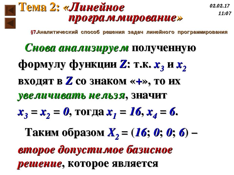 Снова анализируем полученную формулу функции Z: т.к. x3 и x2 входят в Z со зн...