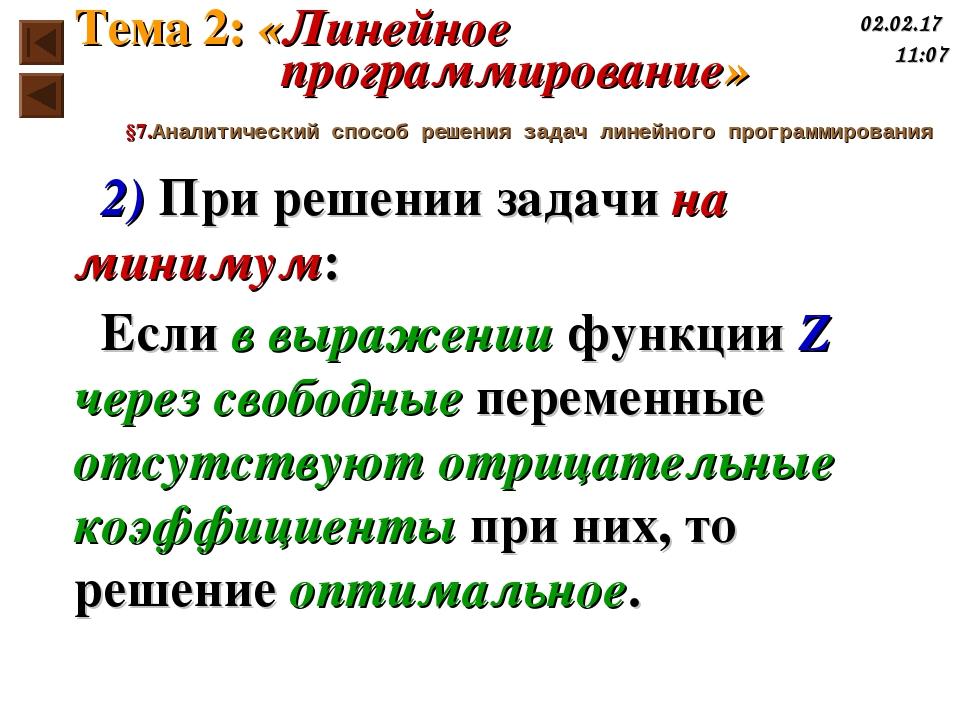 2) При решении задачи на минимум: Если в выражении функции Z через свободные...