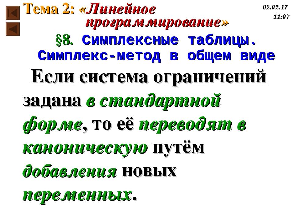 §8. Симплексные таблицы. Симплекс-метод в общем виде Если система ограничений...