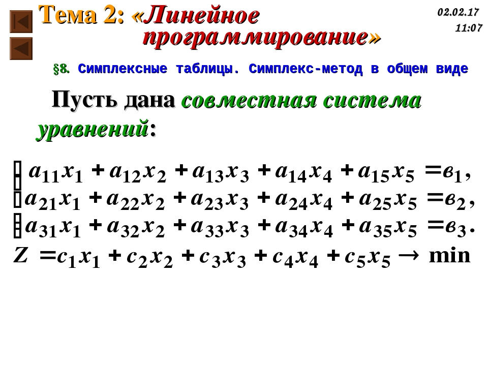 §8. Симплексные таблицы. Симплекс-метод в общем виде Пусть дана совместная си...