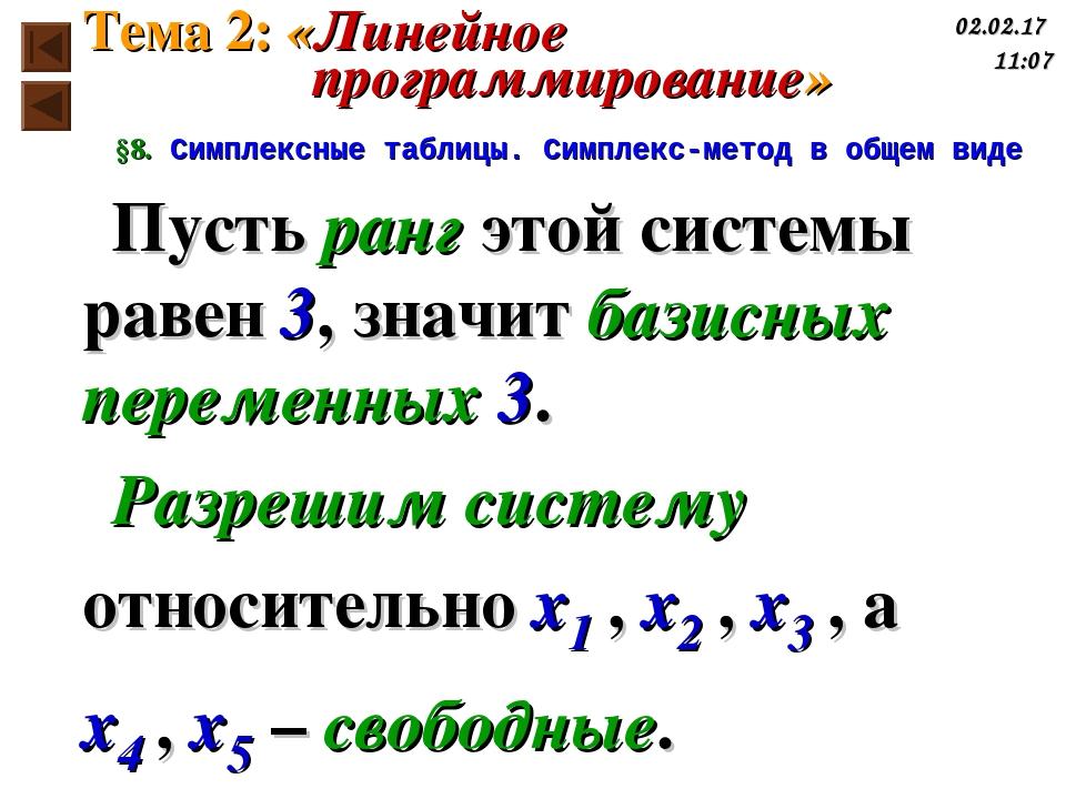 §8. Симплексные таблицы. Симплекс-метод в общем виде Пусть ранг этой системы...