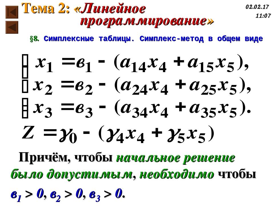 §8. Симплексные таблицы. Симплекс-метод в общем виде Причём, чтобы начальное...