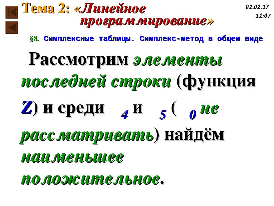 §8. Симплексные таблицы. Симплекс-метод в общем виде Рассмотрим элементы посл...