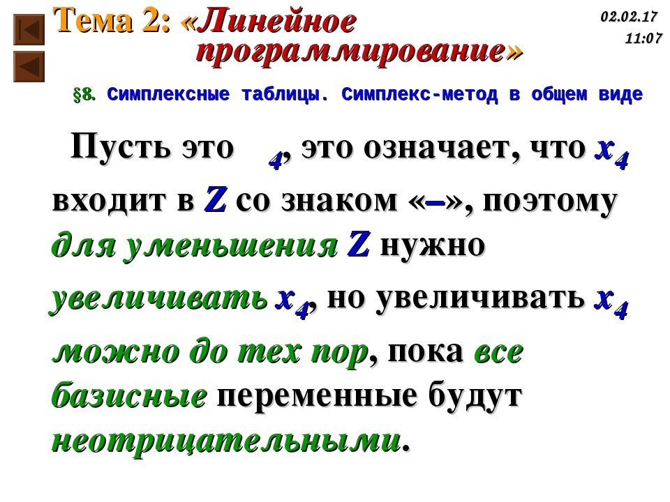 §8. Симплексные таблицы. Симплекс-метод в общем виде Пусть это γ4, это означа...