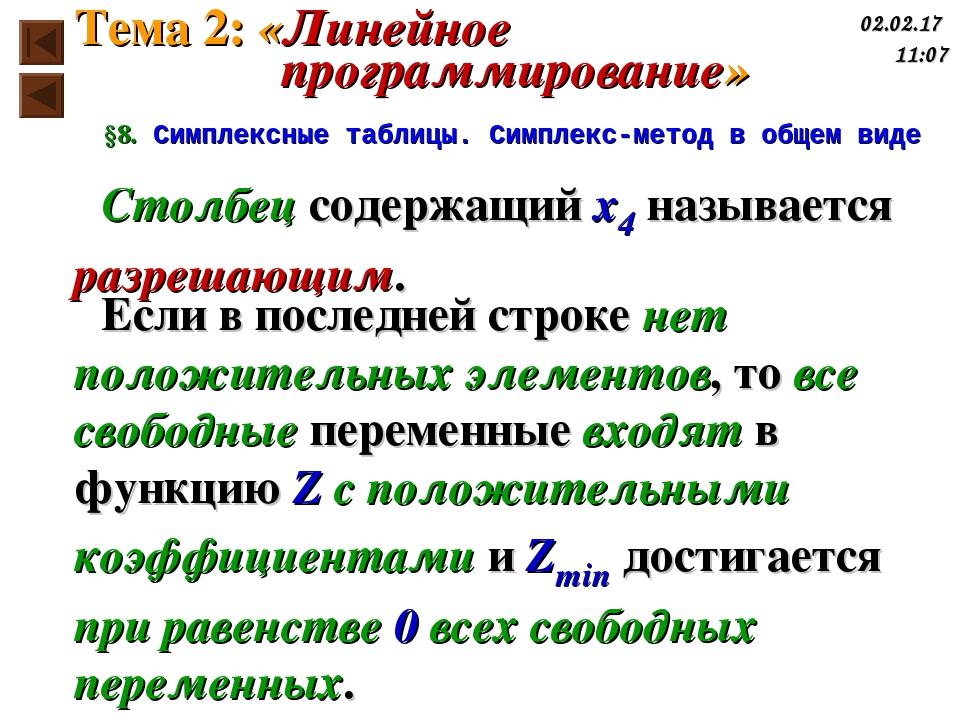 §8. Симплексные таблицы. Симплекс-метод в общем виде Столбец содержащий x4 на...