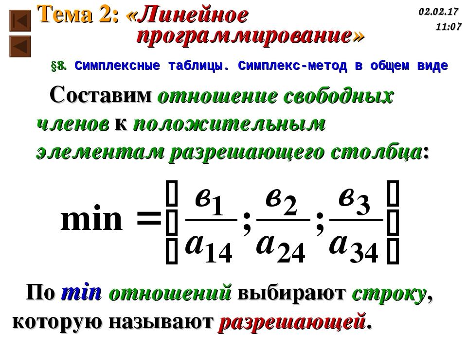 §8. Симплексные таблицы. Симплекс-метод в общем виде Составим отношение свобо...