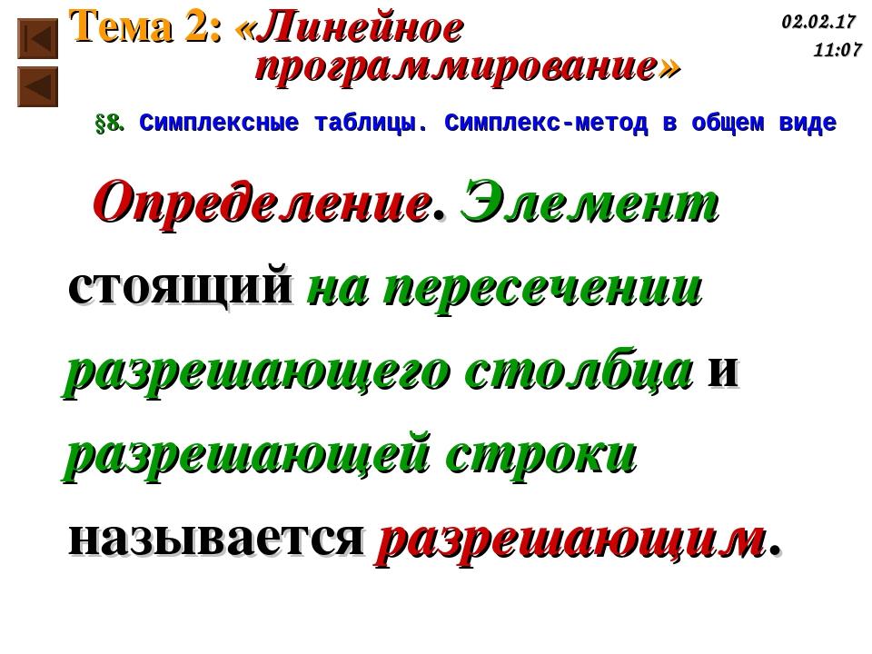 §8. Симплексные таблицы. Симплекс-метод в общем виде Определение. Элемент сто...