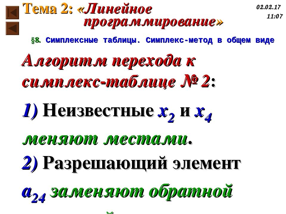 §8. Симплексные таблицы. Симплекс-метод в общем виде Алгоритм перехода к симп...