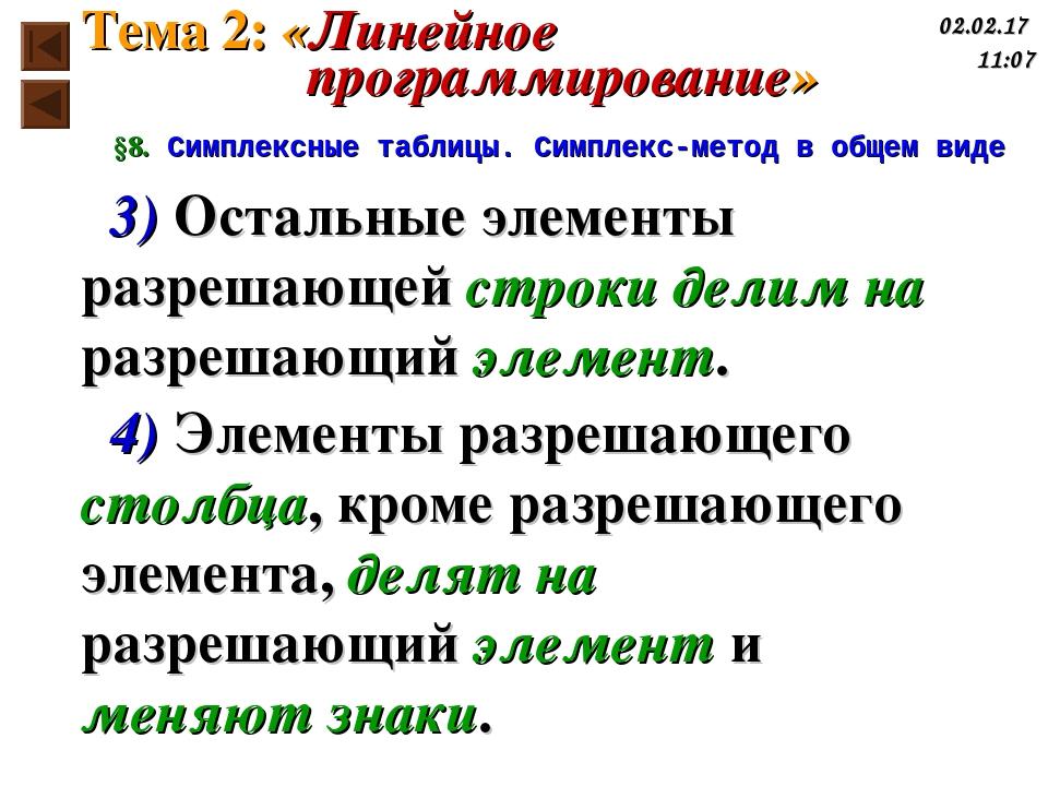 §8. Симплексные таблицы. Симплекс-метод в общем виде 3) Остальные элементы ра...