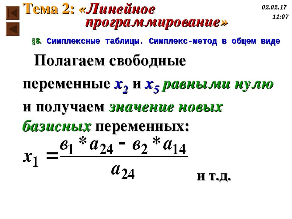 §8. Симплексные таблицы. Симплекс-метод в общем виде Полагаем свободные перем...