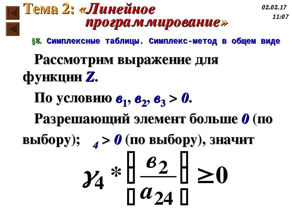 §8. Симплексные таблицы. Симплекс-метод в общем виде Рассмотрим выражение для...