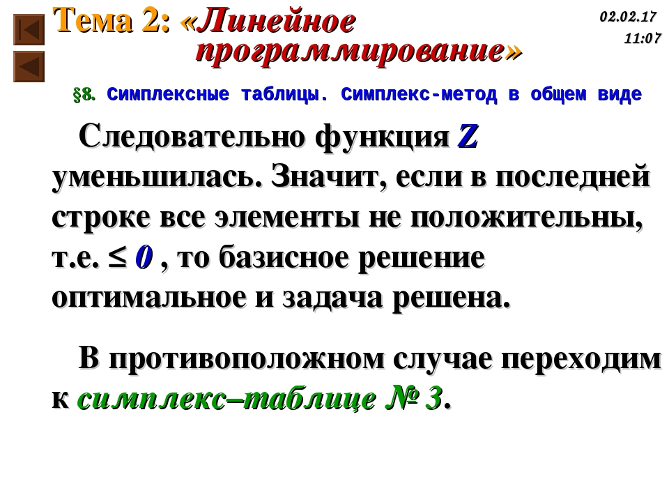 §8. Симплексные таблицы. Симплекс-метод в общем виде Следовательно функция Z...