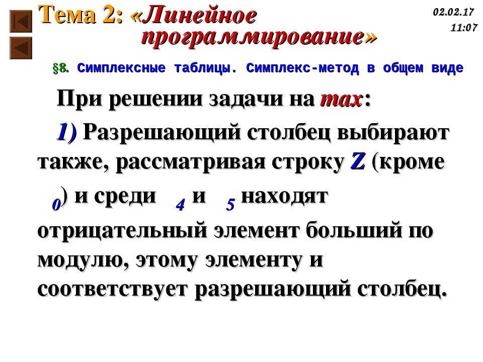 §8. Симплексные таблицы. Симплекс-метод в общем виде При решении задачи на ma...