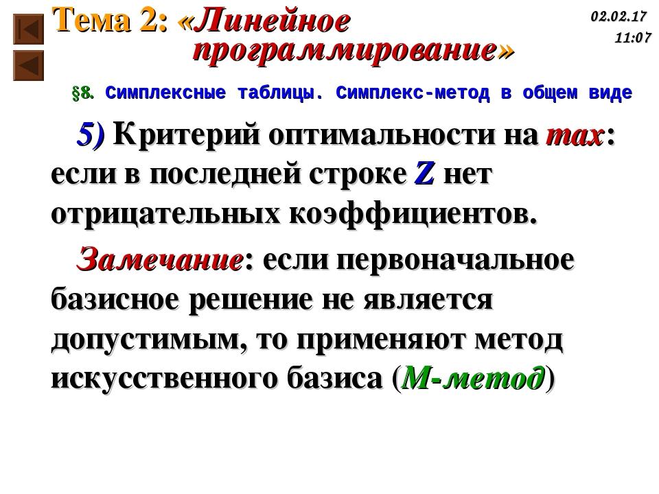 §8. Симплексные таблицы. Симплекс-метод в общем виде 5) Критерий оптимальност...