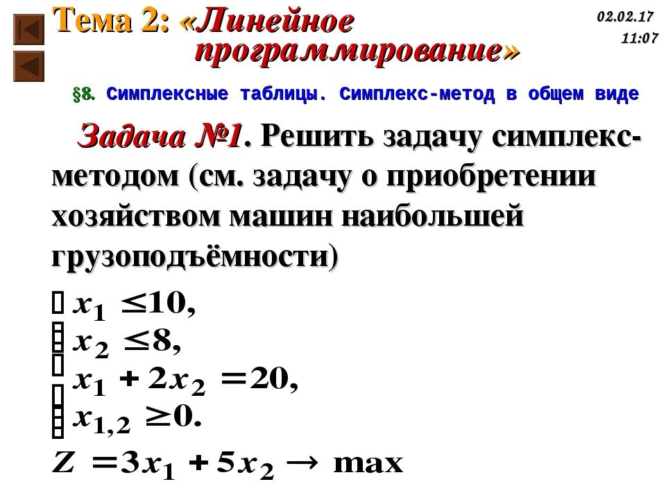 §8. Симплексные таблицы. Симплекс-метод в общем виде Задача №1. Решить задачу...