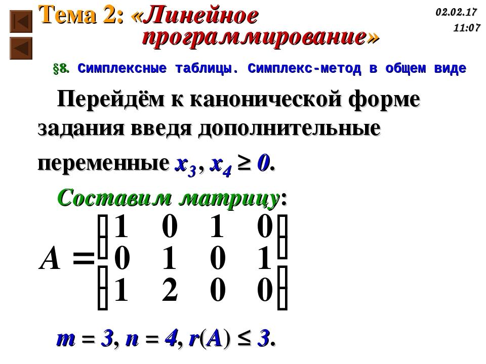 §8. Симплексные таблицы. Симплекс-метод в общем виде Перейдём к канонической...