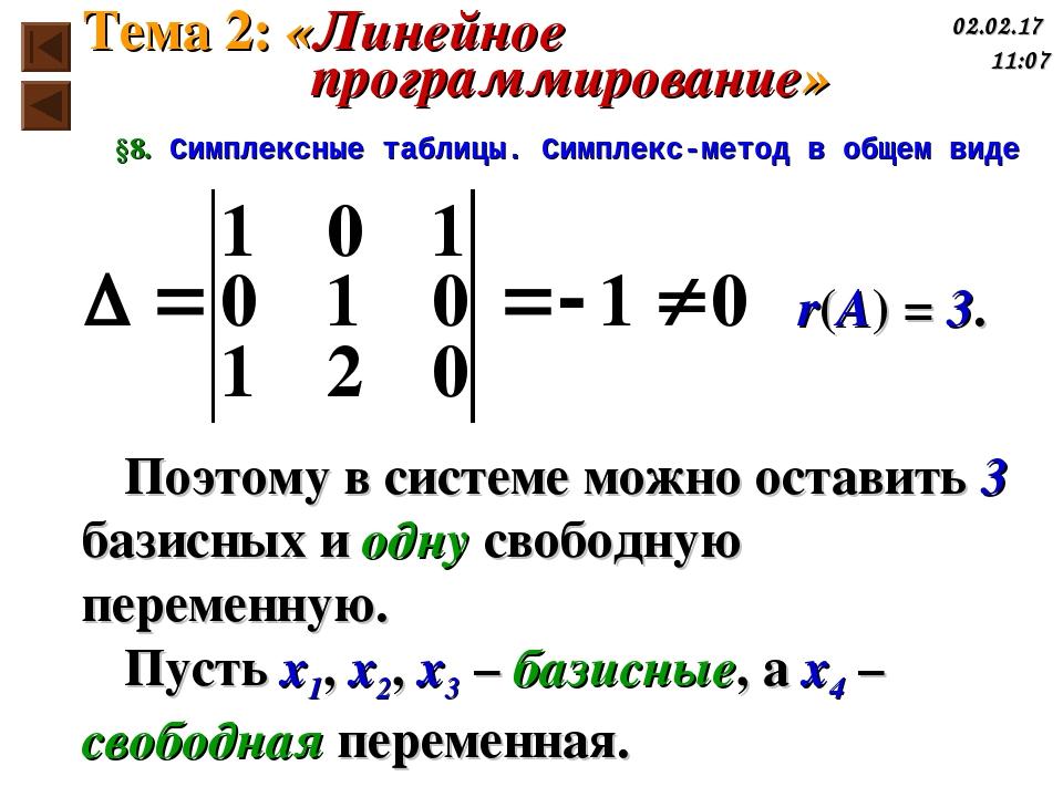 §8. Симплексные таблицы. Симплекс-метод в общем виде Поэтому в системе можно...