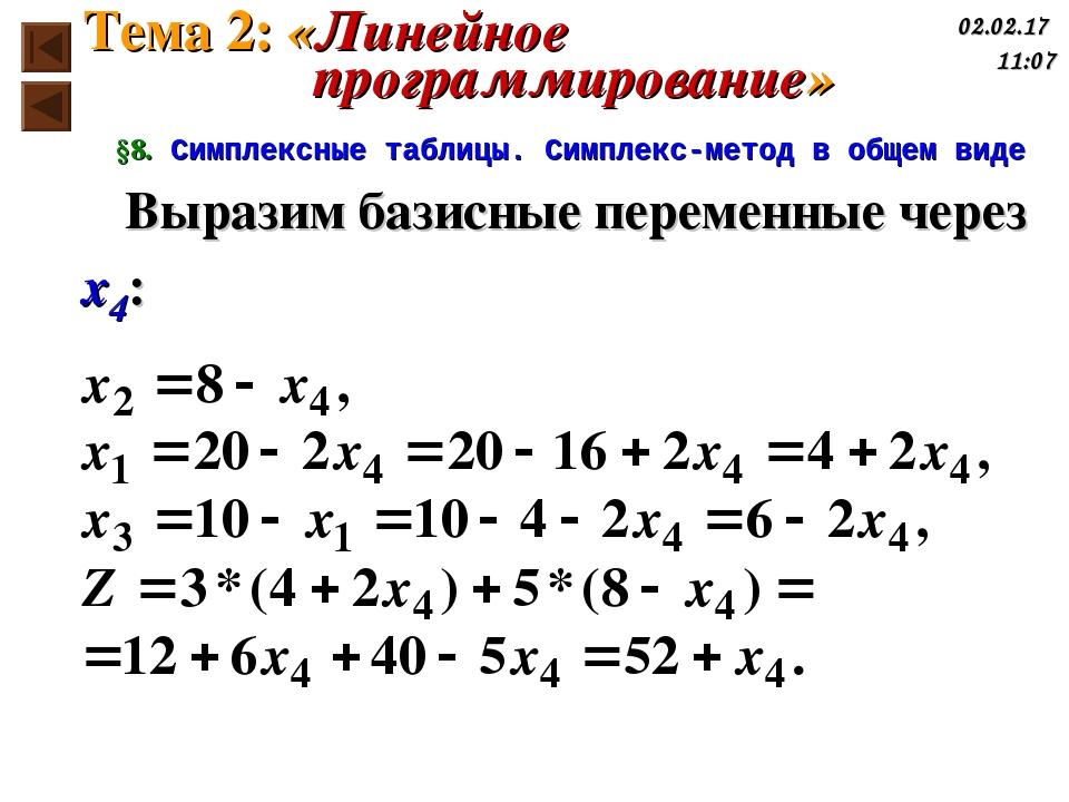 §8. Симплексные таблицы. Симплекс-метод в общем виде Выразим базисные перемен...