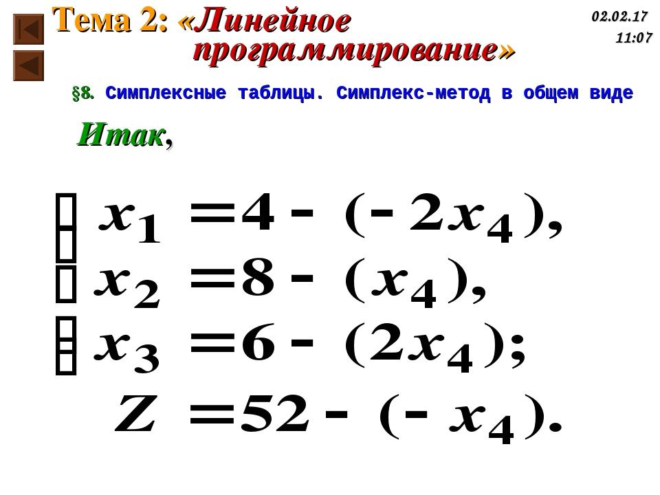 §8. Симплексные таблицы. Симплекс-метод в общем виде Итак, Тема 2: «Линейное...