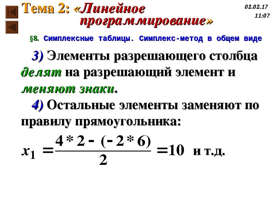 §8. Симплексные таблицы. Симплекс-метод в общем виде 3) Элементы разрешающего...