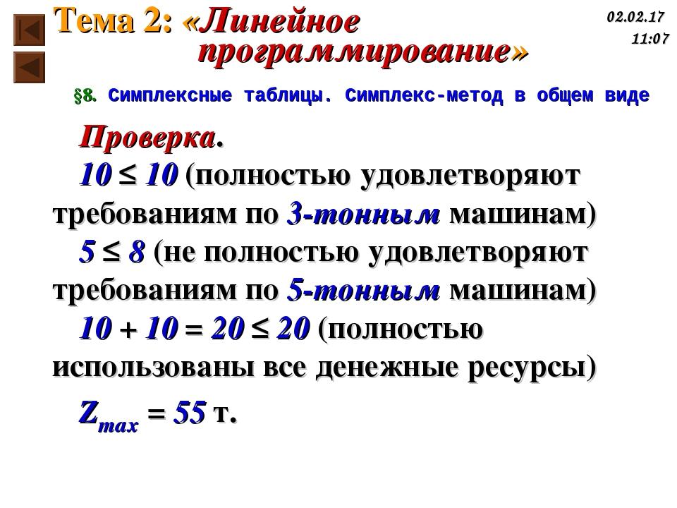 §8. Симплексные таблицы. Симплекс-метод в общем виде Проверка. 10 ≤ 10 (полно...