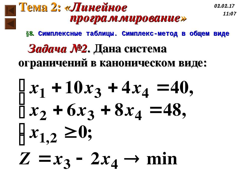 Задача №2. Дана система ограничений в каноническом виде: §8. Симплексные табл...