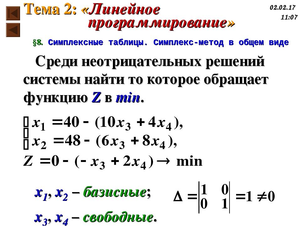 Среди неотрицательных решений системы найти то которое обращает функцию Z в m...