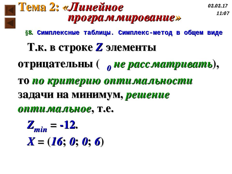 Т.к. в строке Z элементы отрицательны (γ0 не рассматривать), то по критерию о...