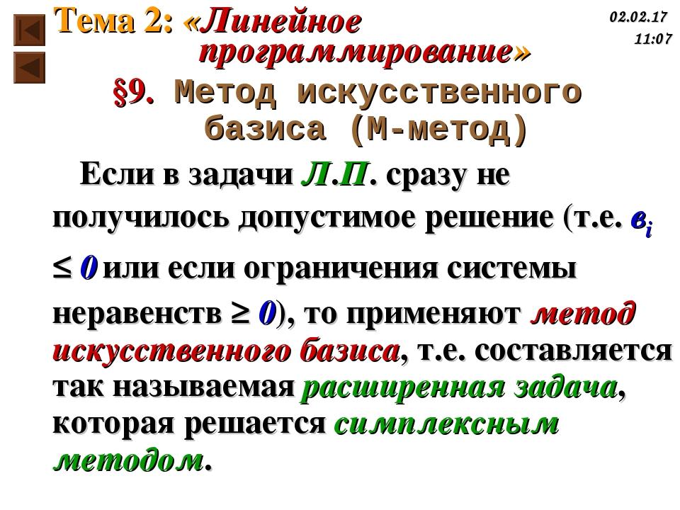 §9. Метод искусственного базиса (М-метод) Если в задачи Л.П. сразу не получил...