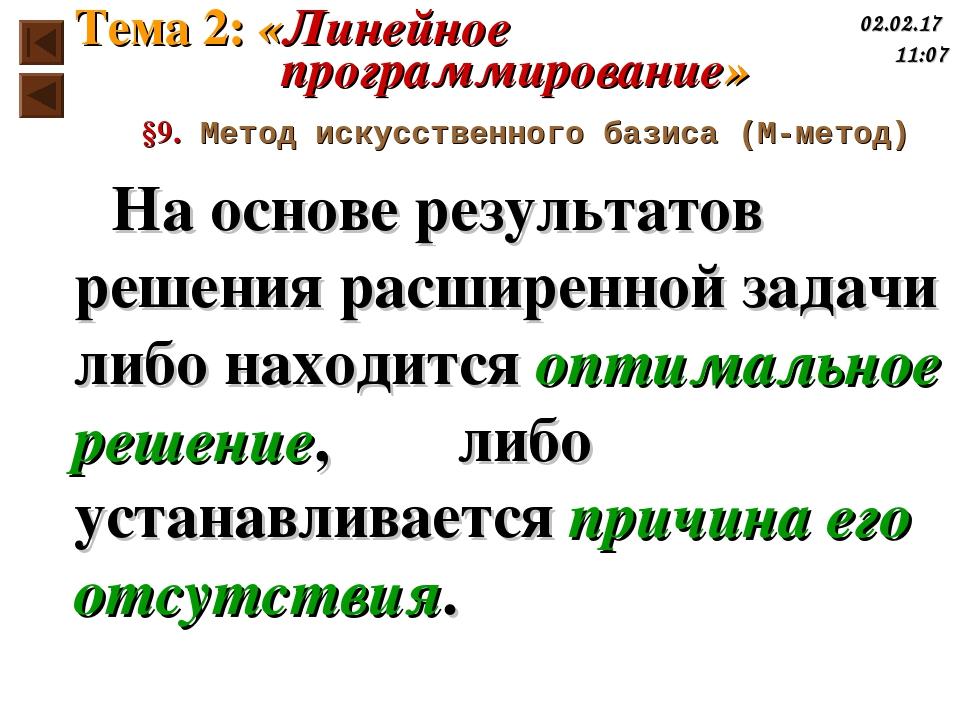 §9. Метод искусственного базиса (М-метод) На основе результатов решения расши...