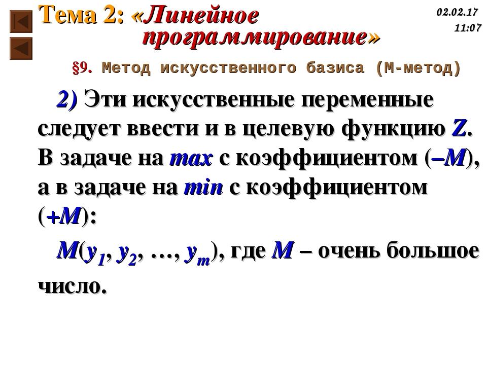 2) Эти искусственные переменные следует ввести и в целевую функцию Z. В задач...