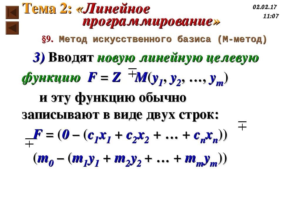 3) Вводят новую линейную целевую функцию F = Z M(y1, y2, …, ym) и эту функцию...