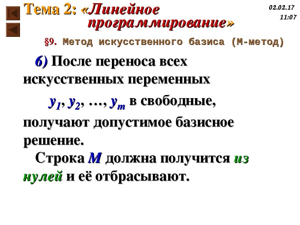 6) После переноса всех искусственных переменных y1, y2, …, ym в свободные, по...