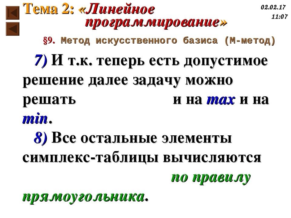 7) И т.к. теперь есть допустимое решение далее задачу можно решать и на max и...
