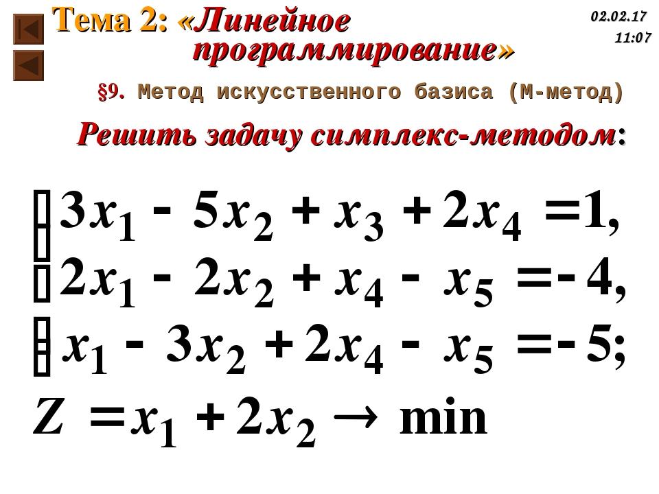 Решить задачу симплекс-методом: §9. Метод искусственного базиса (М-метод) Тем...