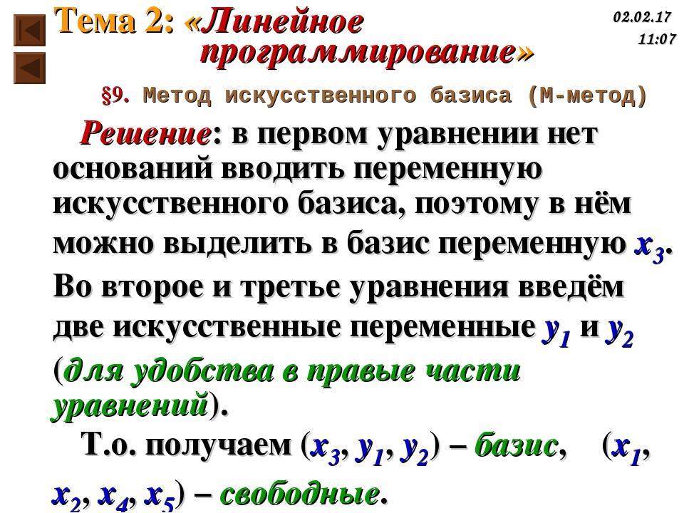 Решение: в первом уравнении нет оснований вводить переменную искусственного б...