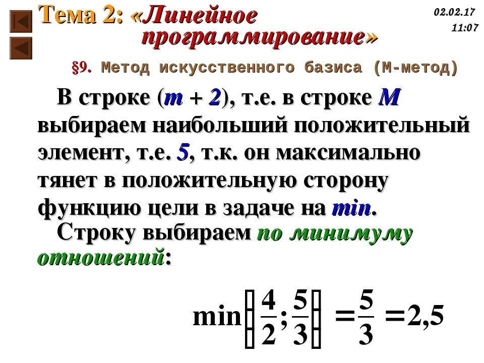 В строке (m + 2), т.е. в строке M выбираем наибольший положительный элемент,...